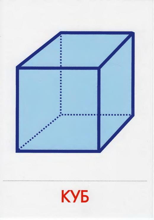 О кубе как о геометрическом теле