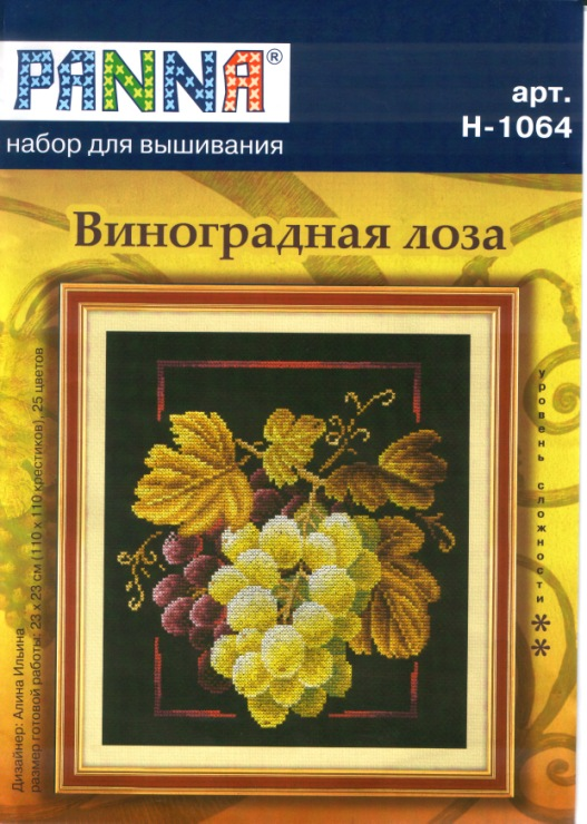 Набор для вышивки крестом виноград 187