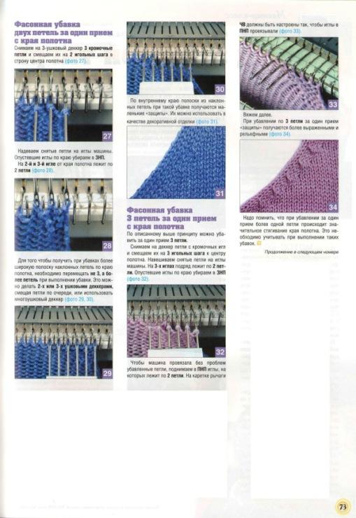 Убавить петли машинное вязание