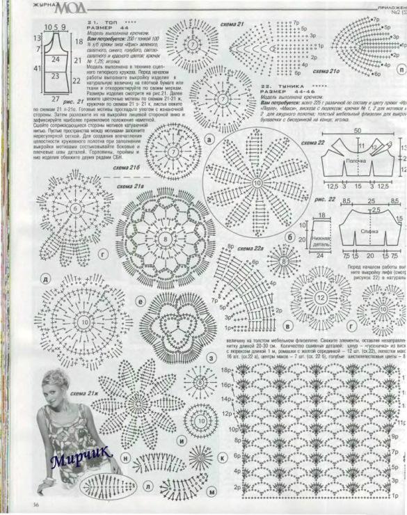 Вязание крючком журналы мод со схемами 72