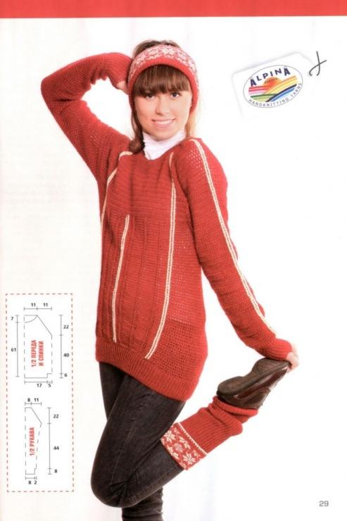 Пуловер, гетры и налобная повязка