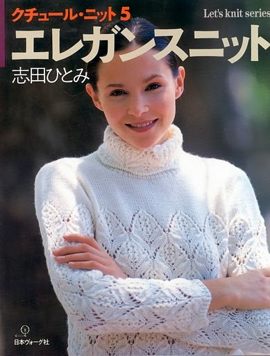 Скачать бесплатно японские журналы по вязанию