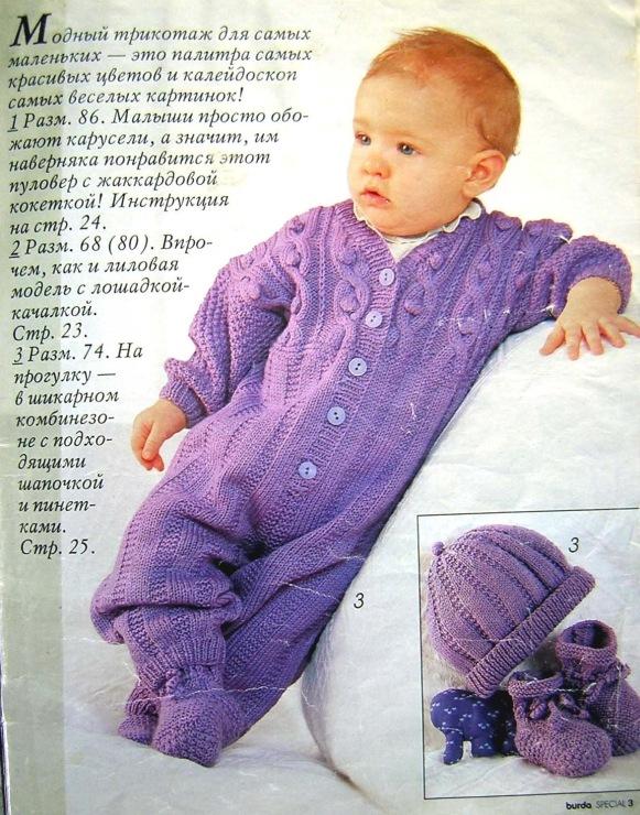 Вязание для малышам схемы и фото