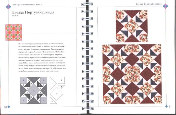 Лоскутное шитье и схемы