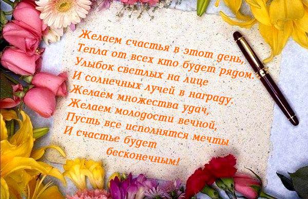 Открытка поздравление с днем рождения коллектива