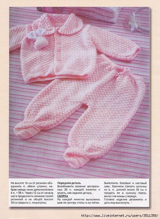 Вязание на спицах детям от 0 до 1 года