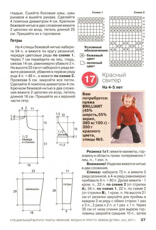 Вяжем стильные вещи для детей со схемами