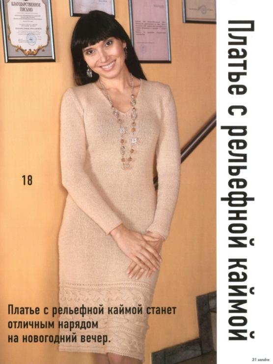 Платья Вязаные Для Женщин С Доставкой
