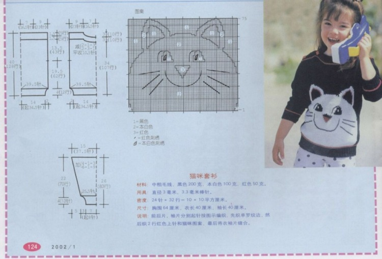 Детский Пуловер С Рисунком