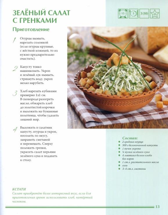 Огурцы соленые на зиму пошаговый рецепт 18