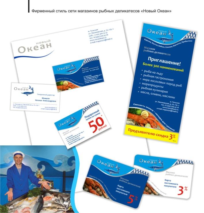 фирменные рыболовные интернет магазины