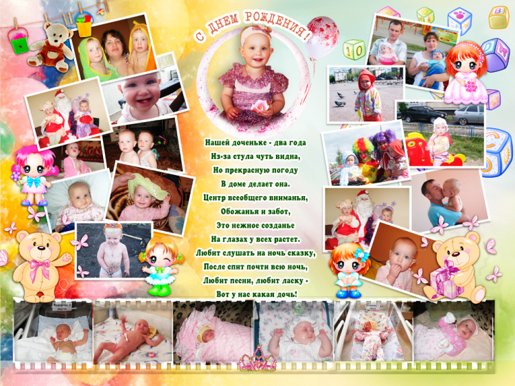 Фотоколлаж для детей на день рождения своими руками