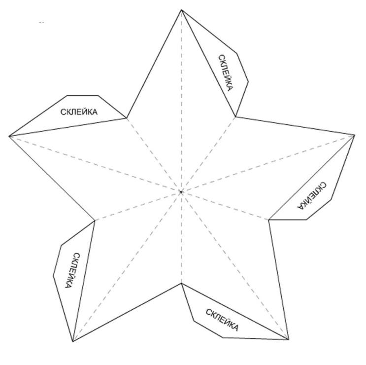 Как сделать объёмную звезду на открытку