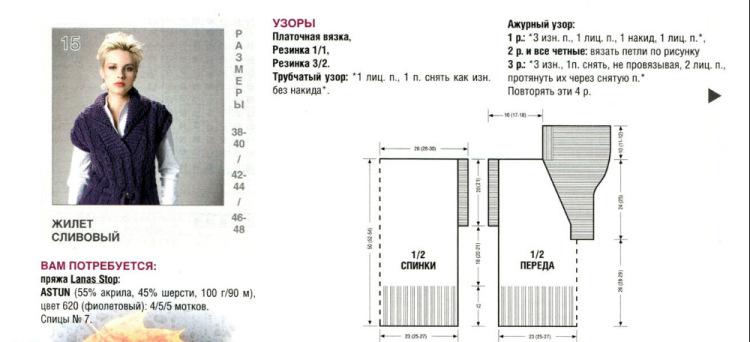 вязание безрукавок схемы и описание
