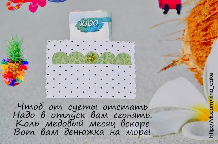 Стих к подарку конверт с деньгами