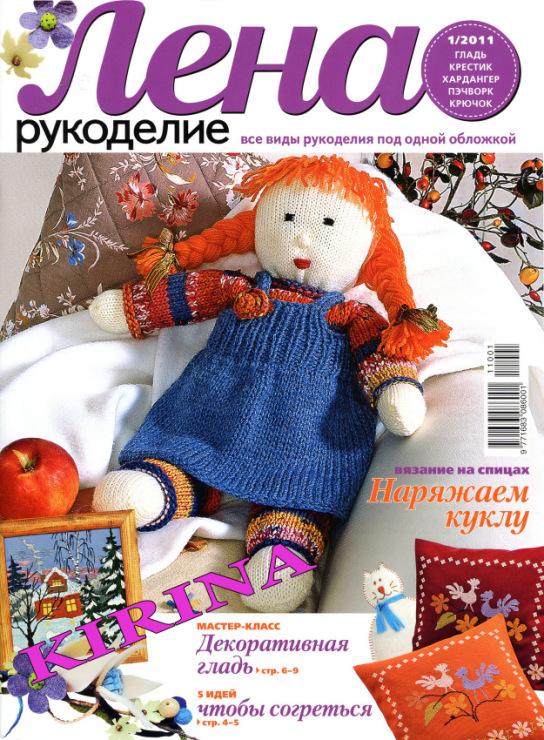 Лена журналы по рукоделию