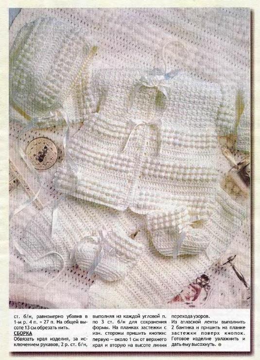 Вязание для новорожденных из акрила