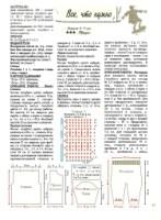 Схема вязания ползунков 12