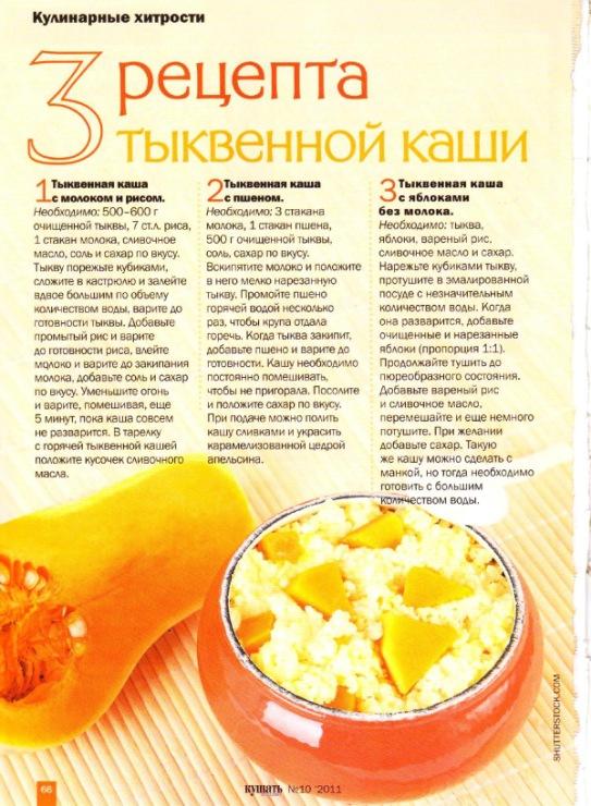 Тыква рецепты приготовления молоко