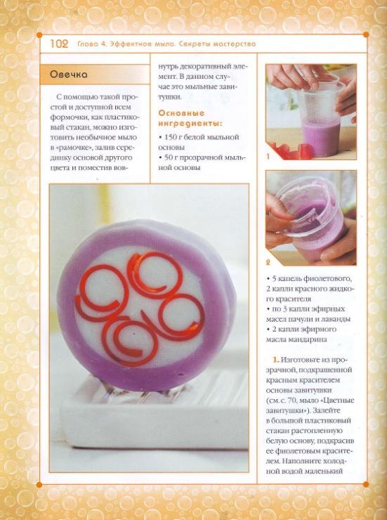 Рецепт мыла своими руками для детей