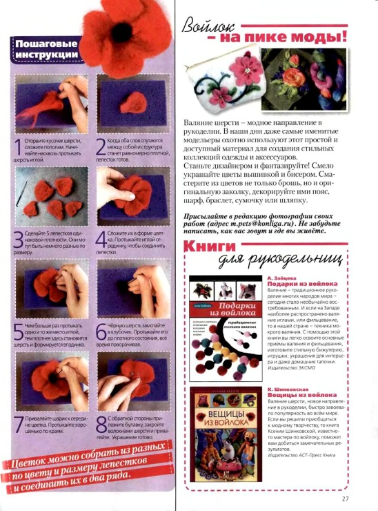 Рукоделия фото с инструкциями