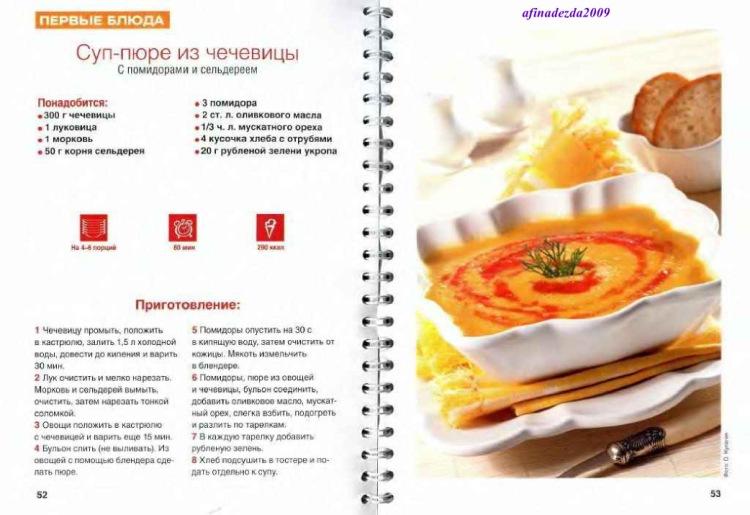Рецепты постных блюд для поминок