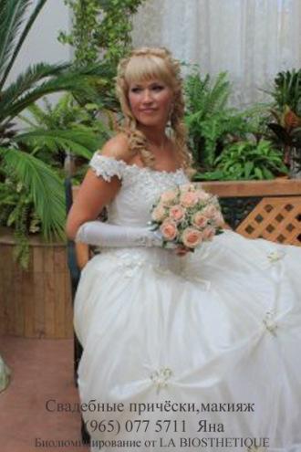 свадебные прически город луховицы яна