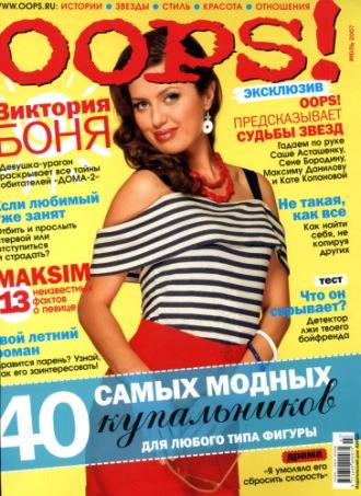 Визажист (стилист) Ася Верле - Москва